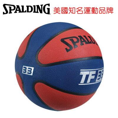 永昌文具【SPALDING】 斯伯丁 TF-33 3 on 3系列 SPA73835 TF-33-Rubber 紅/藍 籃球 7號 /個