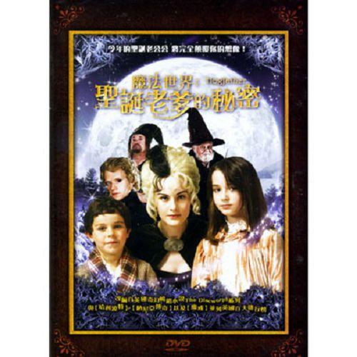 魔法世界:聖誕老爹的秘密DVD