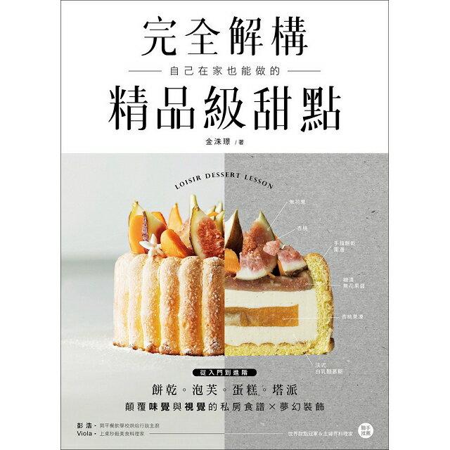 完全解構!精品級甜點:從入門到進階!餅乾、泡芙、蛋糕、塔派,顛覆味覺與視覺的私房食譜X夢幻裝飾 1