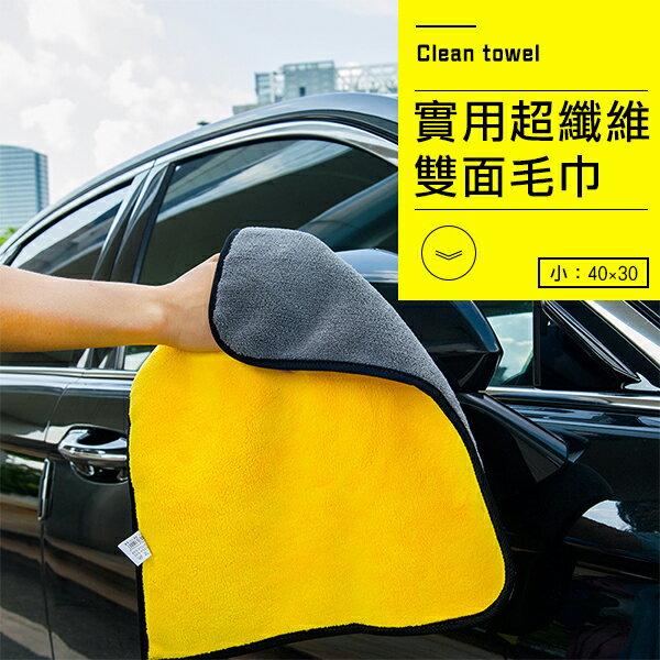 實用雙面超纖維毛巾(小40×30cm)雙色設計超強吸水不掉棉絮車用【conishop】