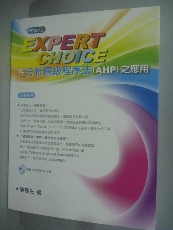 ~書寶 書T5/大學資訊_WGR~Expert Choice在分析層級程序法AHP之應用_