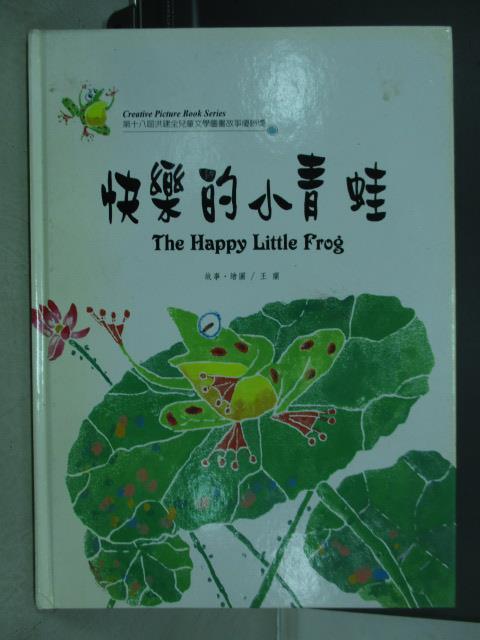 【書寶二手書T1/少年童書_PNY】快樂的小青蛙