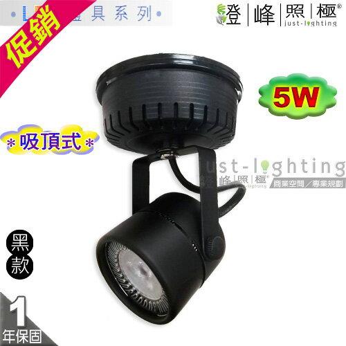 【LED吸頂投射燈】MR16 LED-5W 圓頭軌道燈 黑款 全電壓 附變壓器整組 【燈峰照極】416