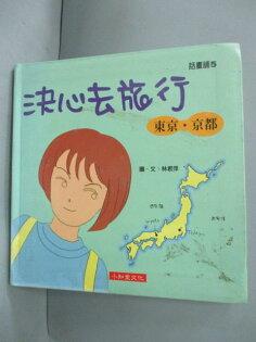 【書寶二手書T1/旅遊_IPF】決心去旅行:東京.京都_林君萍