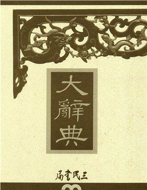 三民大辭典