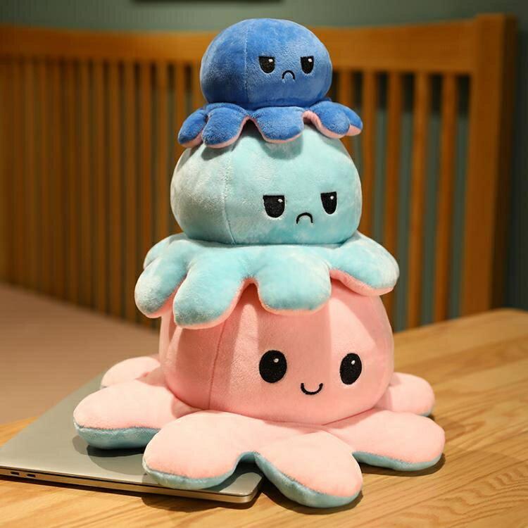 章魚娃娃 翻面章魚公仔雙面翻轉玩偶生氣心情變臉翻臉表情笑臉章魚娃娃布偶 摩可美家