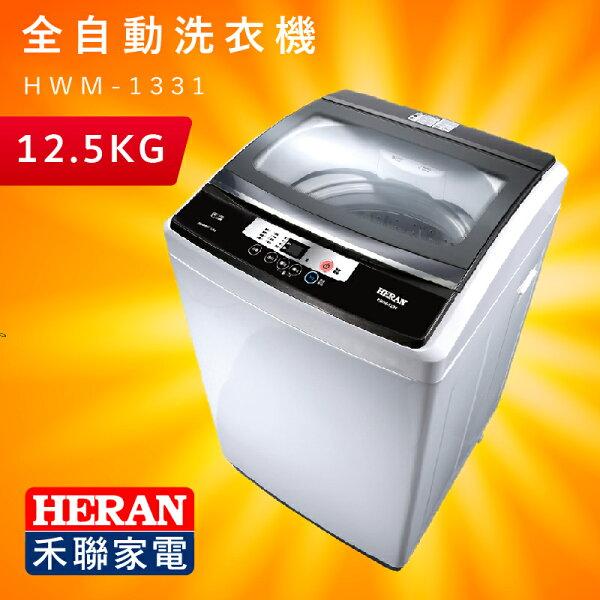原廠公司貨【HERAN禾聯】HWM-133112.5KG全自動洗衣機