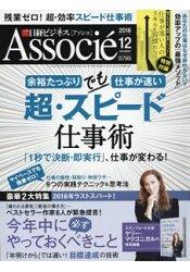 日經 Business Associe 12月號2016