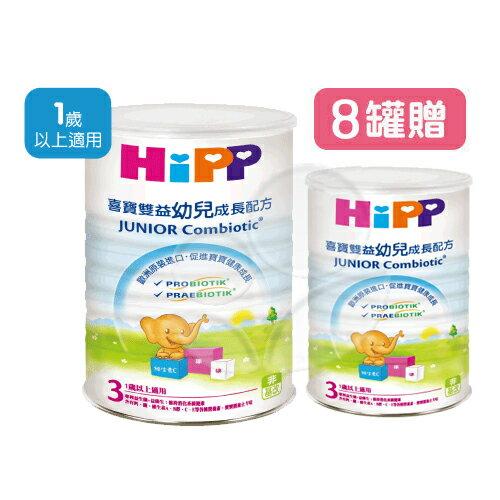 悅兒園婦幼生活館:HiPP喜寶雙益幼兒成長奶粉800g【8罐購再送1罐】【悅兒園婦幼生活館】