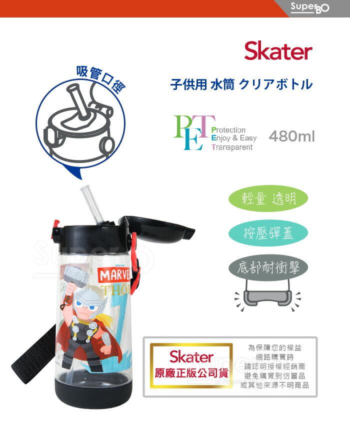 【SKATER】【兒童水壺】索爾與洛基 PET吸管水壺(480ml)