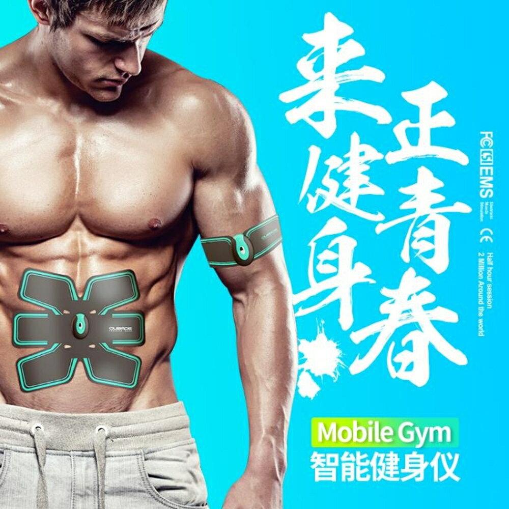 免運 歐巴德腹肌貼健身器材家用懶人肌肉訓練器鍛煉腹肌撕裂者健腹器