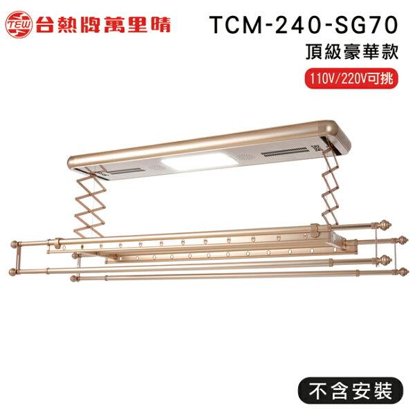 台熱牌萬里晴電動曬衣架機(TCM-240-SG70)(頂級豪華款)(DIY自行組裝)(110V220V二種電壓任選)