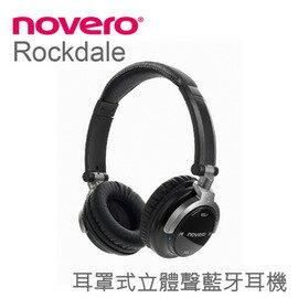 志達電子 RockDale 德國 novero 立體聲藍牙耳罩式耳機 門市開放試聽 藍芽 ATH-AR3BT 可參考