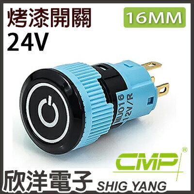 ※ 欣洋電子 ※16mm烤漆塑殼平面電源燈有段開關 DC24V / PP1603B-24紅、綠、藍三色光自由選購 / CMP西普