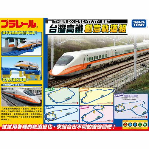 《 TAKARA TOMY 》新高鐵創意軌道組
