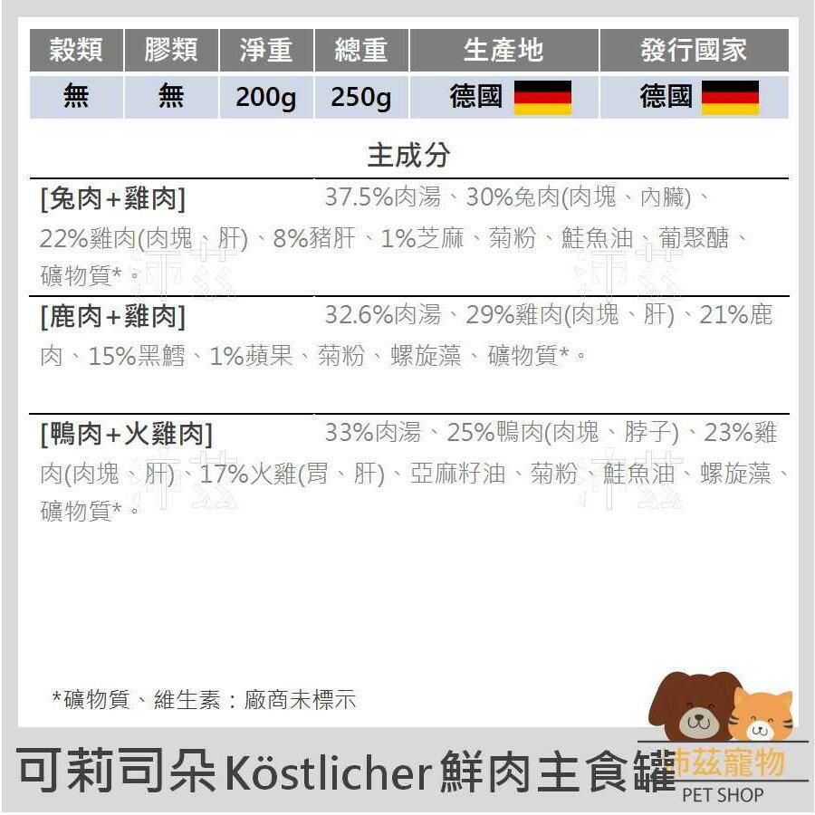 ►沛茲寵物◀可莉司朵 Kstlicher 鮮肉主食罐 無穀 鮮肉 低敏 主食罐 貓罐 貓 罐 200g