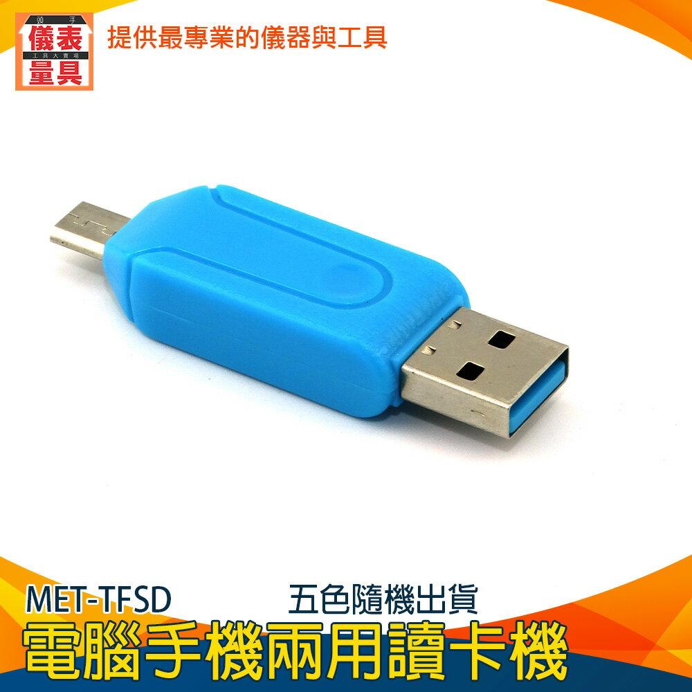 【儀表量具】讀卡機 電腦手機兩用 USB Micro USB 卡片顯示  MET-TFSD 記憶卡讀取