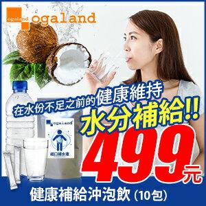 歐格蘭德日本保健食品:NEW【新品上市】☑冬日效率補水☑淡淡椰子香☑健康補給沖泡飲(10包入)