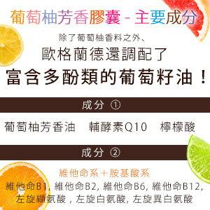 葡萄柚芳香膠囊  (B群添加)  ☺ 淡淡芳香 好人緣 養顏美容【約6個月份】ogaland 2