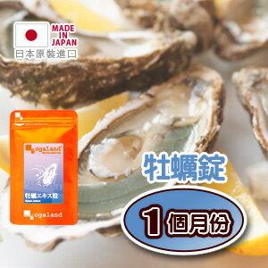 歐格蘭德日本保健食品:ogaland牡蠣精華錠(牛磺酸)日本進口保健食品【共1個月份】