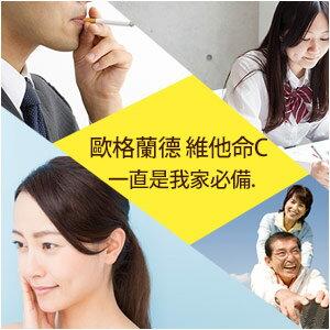 維他命C錠 ☆ 初階美容 青春美麗 健康加分【約3個月份】ogaland 2