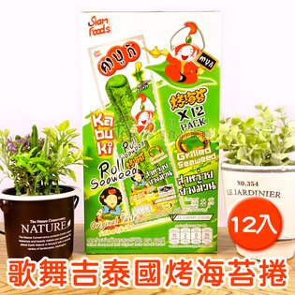 千御國際多國食品:泰國歌舞吉紫菜海苔卷(12入)原味[TH8855444]千御國際