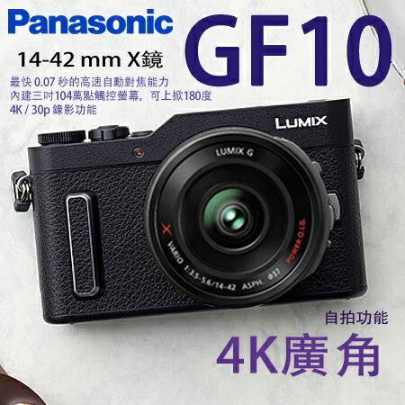 〝正經800〞PanasonicLumixDMC-GF10+14-42mm黑色公司貨現貨中!!上網註冊送32G記憶卡+原廠電池