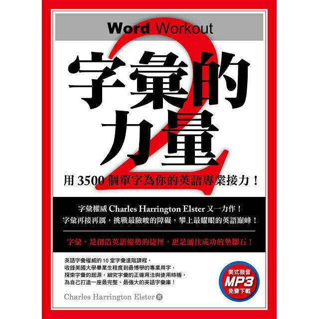 字彙的力量2:用3500個單字為你的英語專業接力(免費MP3下載) 1