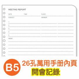 珠友 BC-80016 B5/18K 26孔滑動夾/萬用手冊內頁(開會記錄)