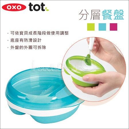 ?蟲寶寶? 【美國OXO】 防滑訓練餐盤/防漏學習餐具 寶寶分層餐盤-藍