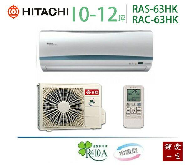 日立變頻冷暖(旗艦)分離式一對一冷氣*適用9-12坪*RAS-63HK/RAC-63HK 免運+贈好禮+基本安裝
