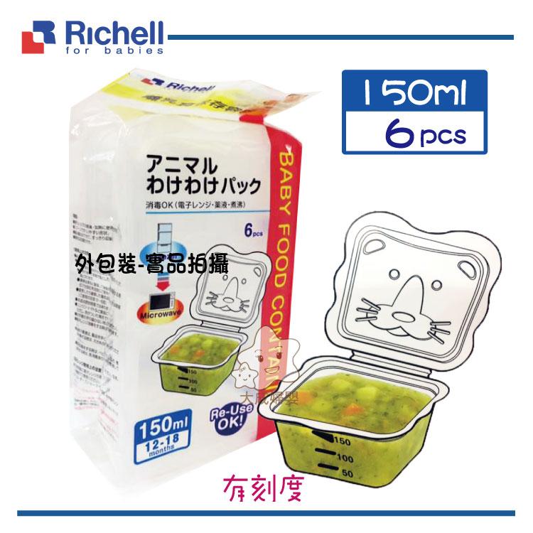 【大成婦嬰】Richell 利其爾 卡通型離乳食分裝盒(150ml*6入)98108 微波食品保鮮盒