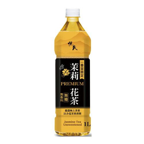 悅氏茉莉花茶1000ml【愛買】