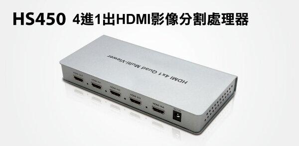 登昌恆HS4504進1出HDMI影像分割處理器【迪特軍】