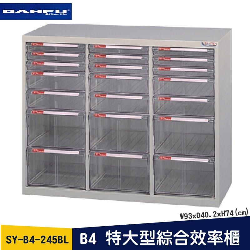 ◎分層好整理◎ SY-B4-245BL B4特大型綜合效率櫃 檔案櫃 文件櫃 資料櫃 整理盒 抽屜收納櫃【大富】