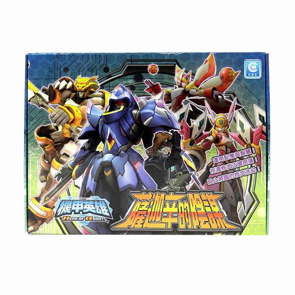 【888便利購】機甲英雄(薩迦辛的陰謀)桌上紙牌競賽遊戲組(授權)(ST)