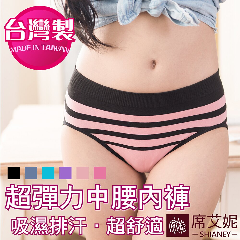 shianey席艾妮 女性 超彈力 中大尺碼吸濕排汗中腰內褲 運動風條紋 台灣製 No.6970-席艾妮SHIANEY