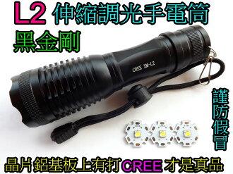 全台網購-美國CREE XM-L2 LED黑金剛伸縮調光手電筒強光1200流明超亮光.騎車登山露營戶外照明釣魚18650
