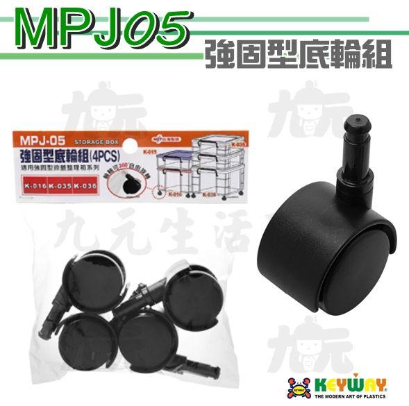【九元生活百貨】聯府MPJ05強固型底輪組4pcs整理箱底輪組