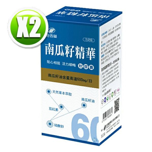 港香蘭 南瓜籽精華軟膠囊(60粒/瓶) x2