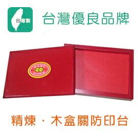 雙錢牌 3x4 木盒 關防 印台 印泥 /個  ( 布面、泥面、海綿 可選 )