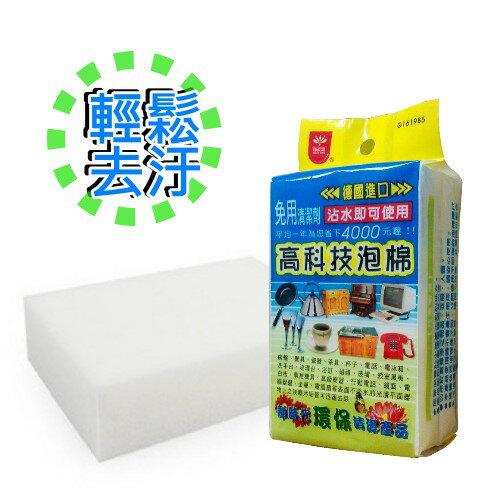 高科技泡棉  ( 白泡棉 ) 大掃除 除舊布新 清潔 廚房清潔 浴室清潔 環境清潔