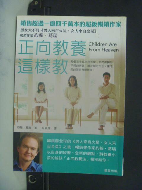 【書寶二手書T5/親子_KOL】正向教養這樣教_約翰葛瑞 , 阮貞樺