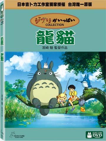 龍貓 DVD