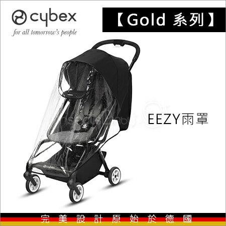 ✿蟲寶寶✿【德國Cybex】EEZY S TWIST 手推車專用配件 - 雨罩