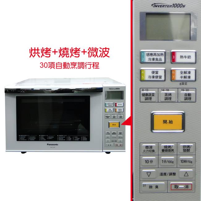 ◎融德電器◎ Panasonic 國際牌23公升6段火力光波燒烤變頻式微波爐NN-C236