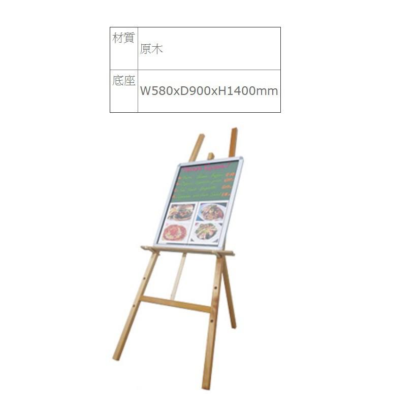 多用途展示~TR-58 原木三腳架 面板放置架 DM架 MENU架 展示架 告示牌 目錄架 廣告 菜單 店面 餐廳