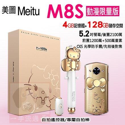 美圖 M8S Hello Kitty限量版 128G 5.2吋 自拍神器 智慧型手機 0利率 免運費