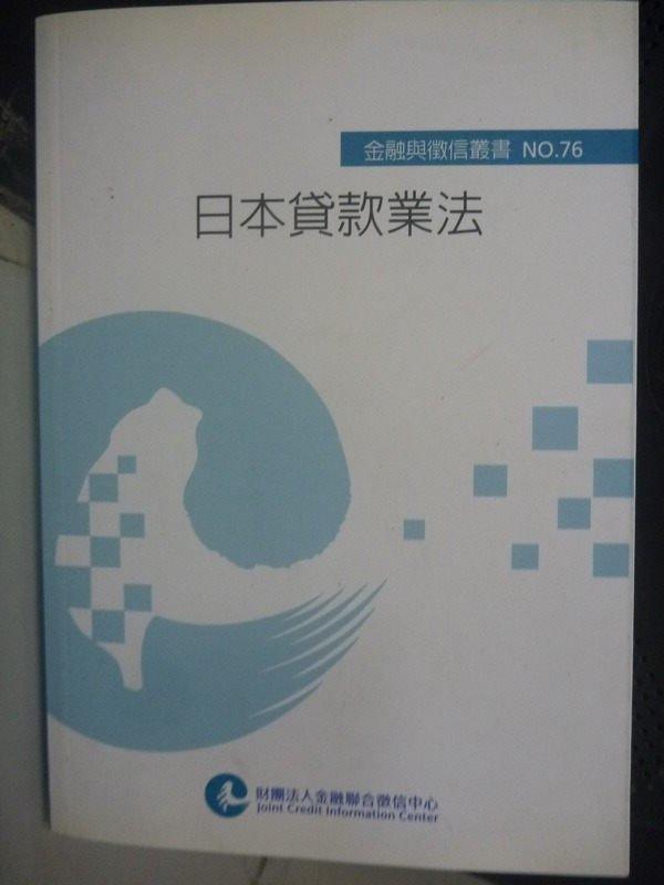 【書寶二手書T2/法律_IOQ】日本貸款業法_財團法人金融聯合徵信中心編輯委員會編