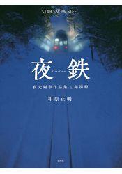 夜間列車作品集與攝影技巧-夜鐵 SATR SNOW STEEL | 拾書所